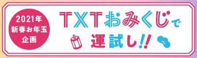 JPTXT_STILLDREAMING_omikuji_FC