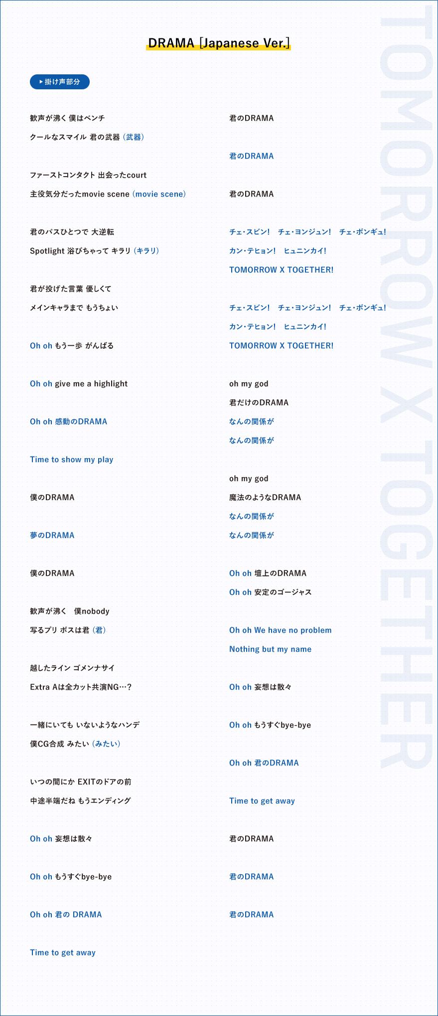 DRAMA「Japanese Ver.」